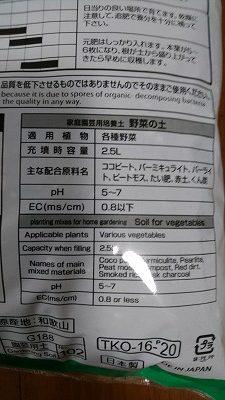 野菜の土詳細