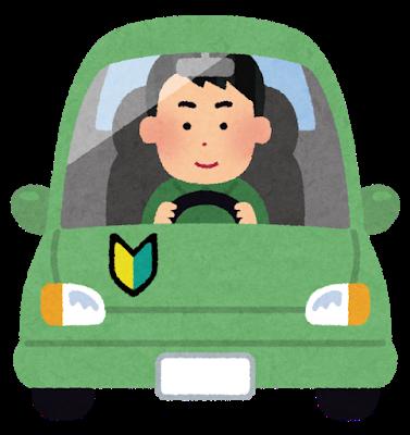 初心者ドライバー