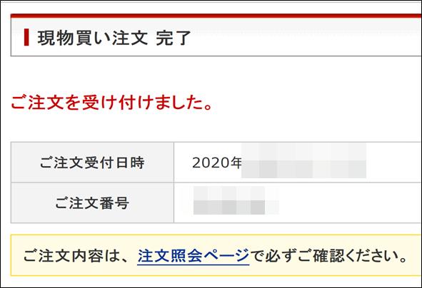 ⑤注文完了♪